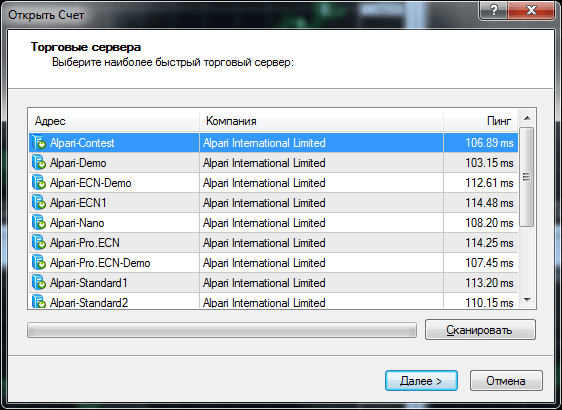 выбор сервера при открытии демо счета
