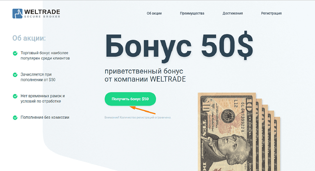бонус 50 долларов