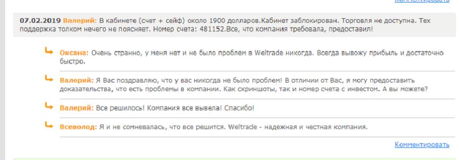 отзывы клиентов про велтрейд